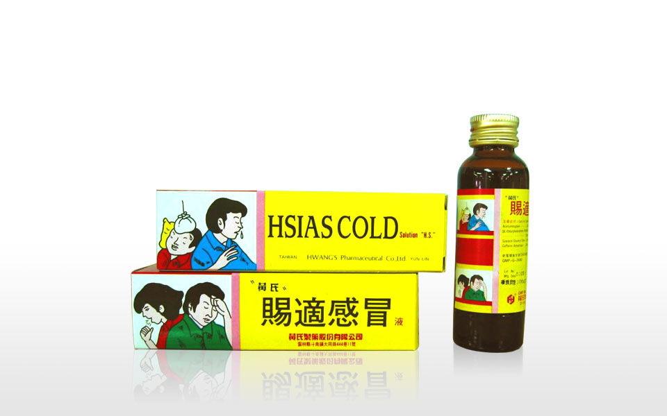 Hsias Cold Solution