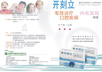 hina Food and Drug Administration (CFDA) approved the first drug license, the Chairman Mr. Huang personally receive it in Beijing. Signed a distributor in import of sales to China contract with ZhongLu Medicines Ltd., export